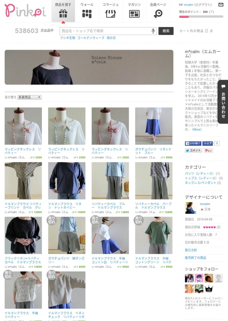 http://jp.pinkoi.com/store/mcalm