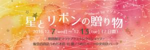 阪急百貨店・うめだ本店 <期間限定>マツドアケミセレクトショップ