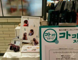 千里阪急百貨店1階コトコトステージ